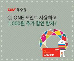CGV극장별+[CGV동수원]CJ ONE 포인트 쓰고 추가 할인 받자!